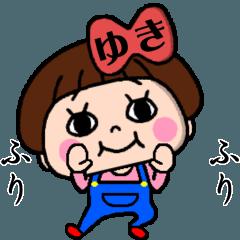 毎日使える☆おてんばゆきちゃん!