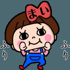 毎日使える☆おてんばまいちゃん!