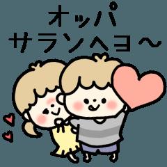 「ナムチン&ヨチン」♥韓国カップル専用