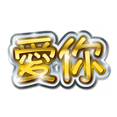 Luxurious sticker 1