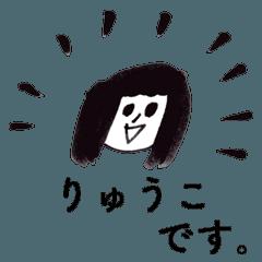 「りゅうこ」です!(毎日使える敬語)