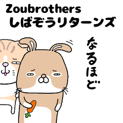 zoubrothers しばぞうリターンズ