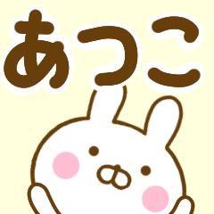 ☆あつこ☆が使う名前スタンプ
