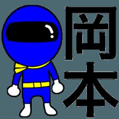 謎の青レンジャー【岡本】