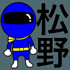 謎の青レンジャー【松野】