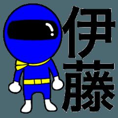 謎の青レンジャー【伊藤】