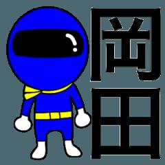 謎の青レンジャー【岡田】