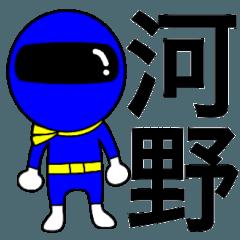 謎の青レンジャー【河野】