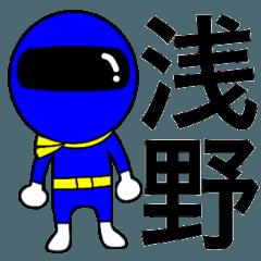 謎の青レンジャー【浅野】
