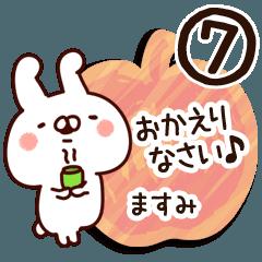 【ますみ】専用7