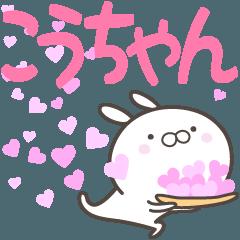 ☆☆こうちゃんへ送る愛☆☆