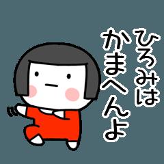 ひろみ名前スタンプ@おかっぱ女子の関西弁