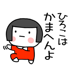 ひろこ名前スタンプ@おかっぱ女子の関西弁