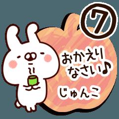 【じゅんこ】専用7