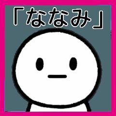 【ななみ】専用シンプルスタンプ