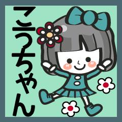 【こうちゃん専用❤】名前スタンプ❤40個