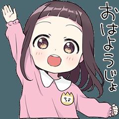 幼女すたんぷ9(となりのちよちゃん)