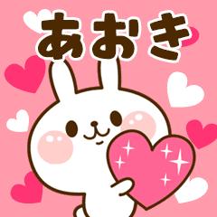 I Love あおき!