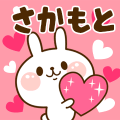 I Love さかもと!