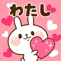 I Love わたし!