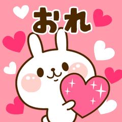 I Love おれ!