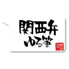 関西弁 ゆる筆