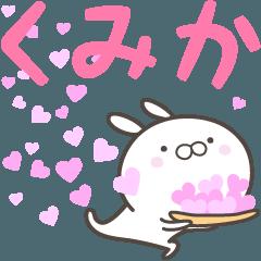 ☆☆くみかへ送る愛☆☆