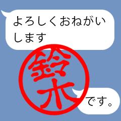 ふきだしにハンコ(鈴木専用)よく使う言葉