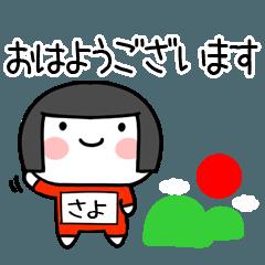さよ名前スタンプ@おかっぱ女子の敬語