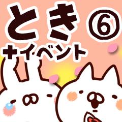 【とき】専用6