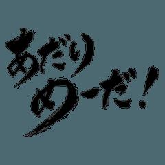 筆文字(宮城、仙台、東北)