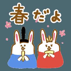春のハラマキウザギ