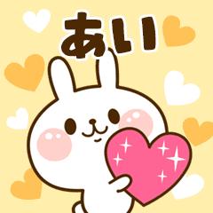 I Love あい!
