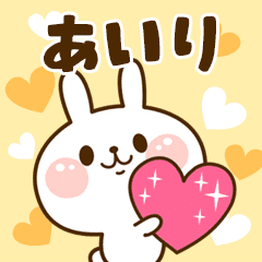 I Love あいり!
