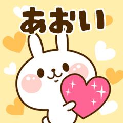 I Love あおい!