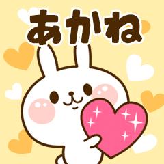 I Love あかね!