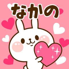 I Love なかの!