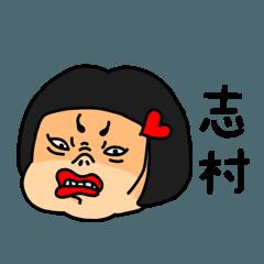 おかっぱ女子志村専用名前スタンプ