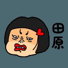 おかっぱ女子田原専用名前スタンプ