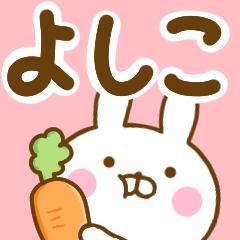 ☆よしこ☆が使う名前スタンプ