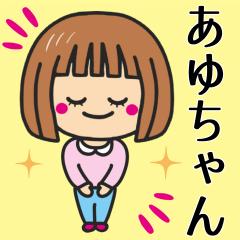 【あゆちゃん】が使う女の子