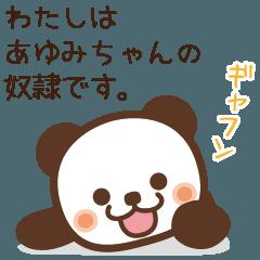【あゆみ】あゆみちゃんへ送るスタンプ