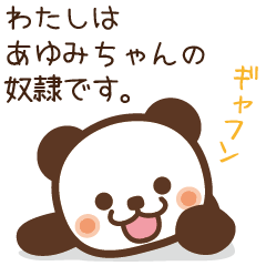[LINEスタンプ] 【あゆみ】あゆみちゃんへ送るスタンプ (1)