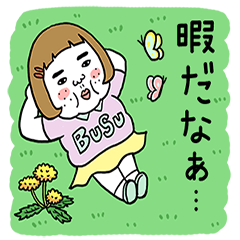 動く!憎めないブス【春】