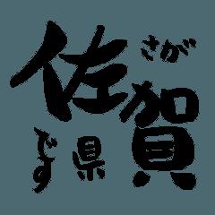 佐賀県の市町村名の筆文字スタンプ
