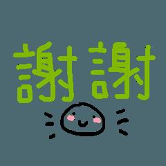 Baotu Handwriting