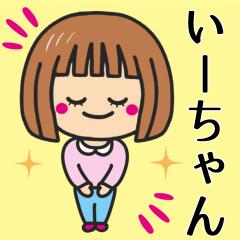 【いーちゃん】が使う女の子
