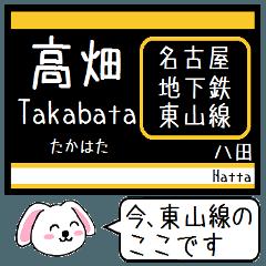 名古屋の地下鉄東山線いまこの駅!タレミー