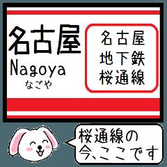 名古屋の地下鉄桜通線いまこの駅!タレミー