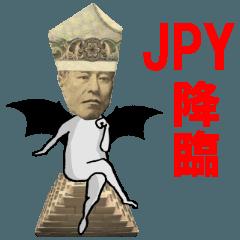 JPY参上 ~仮想通貨用語集~